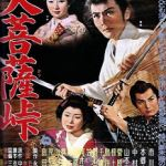 Satans Sword (1960)