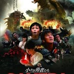 Gamera the Brave (2006)