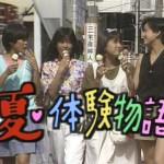 Natsu, Taiken Monogatari  (1985) [Ep 1 – 6 END]