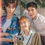 Record of Youth (2020) [Ep 1 – 16 END]