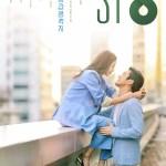 SF8: Love Virtually (2020)