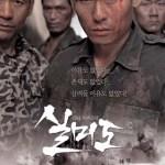 Silmido (2003)
