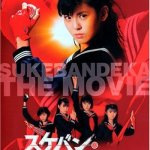 Sukeban deka the Movie 2 Counter Attack from the Kazama Sisters (1988)