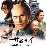 Samurai Sensei (2018)