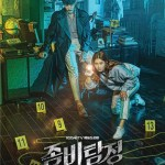 Zombie Detective (2020) [Ep 1 – 12 END]