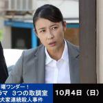 3-Tsu no Torishirabe Shitsu SP / 3つの取調室 (2020)