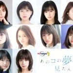 Ano ko no Yume wo Mitan Desu (2020) [Ep 1 – 4]