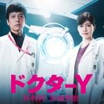 Doctor-Y ~Gekai Kaji Hideki~ (2020)