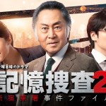 Kioku Sousa 2 ~Shinjuku Higashi-sho Jiken File~ (2020) [Ep 1 – 7 END]