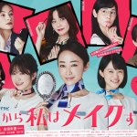 Dakara Watashi wa Make Suru (2020) [Ep 1 – 6 END]