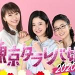 Tokyo Tarareba Musume 2020 SP (2020)