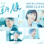 Kansatsui Asagao 2 (2020) [Ep 1 – 10]