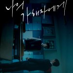 KBS Drama Special: To My Assailant (2020)