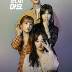 Please Don't Date Him (2020) [Ep 1 – 10 END]