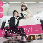 Shanai Marriage Honey (2020) [Ep 1 – 7 END]