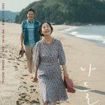 KBS Drama Special: Trip (2020)