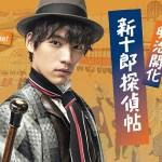 Meiji Kaika: Shinjuro Tanteicho (2020) [Ep 1 – 4]