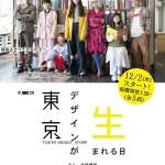 Tokyo Design ga Umareru Hi (2020) [Ep 1 – 5 END]