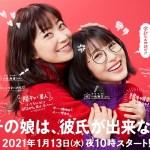 Uchi no Musume wa Kareshi ga Dekinai (2021) [Ep 1 – 2]