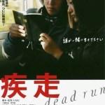 Dead Run (2005)