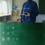 Koko wa Ima kara Rinri desu (2021) [Ep 1 – 8 END]