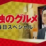 Kodoku no Gurume SP (2020)