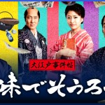 Oedo Jikenjou Bimi de Sourou SP 2 (2017)