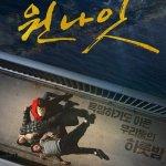 KBS Drama Special: One Night (2020)