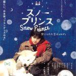 Snow Prince (2009)