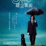 Sweet Rain / Accuracy of Death (2008)