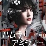 Hamura Akira: Sekai de Mottemo Funna Tantei (2020) [Ep 1 – 7 END]