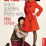 Love Fiction (2012)