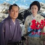 Abarenbo Shogun SP (2008)