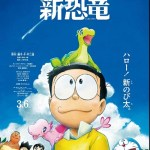 Doraemon Nobitas New Dinosaur (2020)
