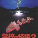 Gakkou no Kaidan 2 (1996)