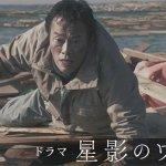 Hoshikage no Waltz (2021)