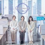 tvN Drama Stage Ep 4: Park Sung-Sil's Fourth Industrial Revolution (2021)