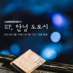 tvN Drama Stage Ep 2: EP, Hi Dorothy (2021)