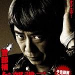 Keibuho Yabe Kenzo (2010) [Ep 1 – 6 END]