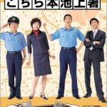 Kochira Hon Ikegami Sho (2002) [Ep 1 – 11 END]