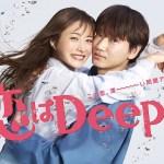 Koi wa Deep ni (2021) [Ep 1]