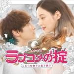 Love Kome no Okite (2021) [Ep 1]