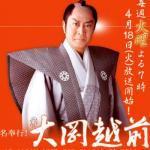 Meibugyo! Ooka Echizen 2 (2006) [Ep 1 – 10 END]