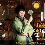 Tantei ☆ Hoshikamo (2021) [Ep 1 – 3]