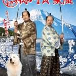 Tokugawa ☆ Ieyasu (2021) [Ep 1 – 2]