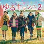 Yuru Camp△ Season 2 (2021) [Ep 1 – 12 END]
