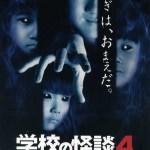 Gakkou no Kaidan 4 (1999)