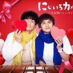 Nijiiro Karute Dairantou Valentine-hen SP (2021)