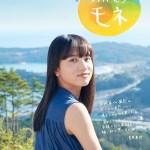 Okaeri Mone (2021) [Week 1 – 2]