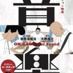 On-Gaku Our Sound (2019)